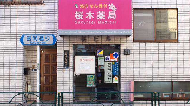 桜木薬局の画像