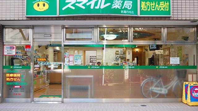 スマイル薬局 新高円寺店の画像