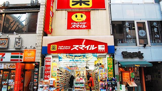 スマイル薬局 神楽坂店の画像