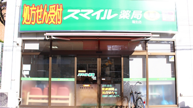スマイル薬局 福生店の画像