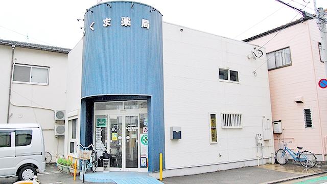 しろくま薬局 箱崎宮前店の画像