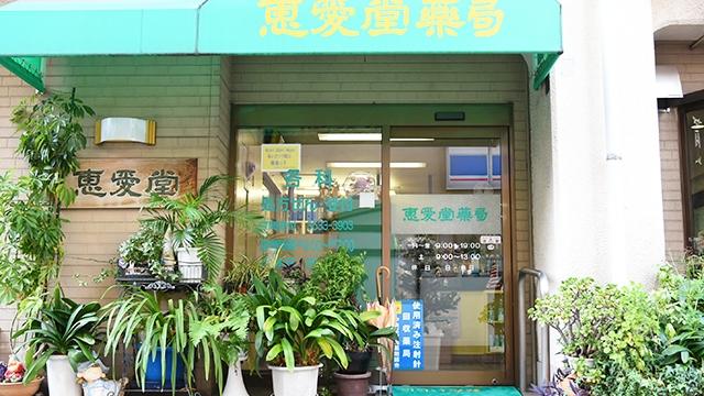 恵愛堂薬局の画像