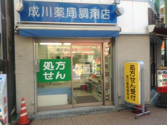 成川薬局 元住吉調剤店の画像