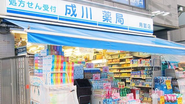成川薬局 用賀店の画像