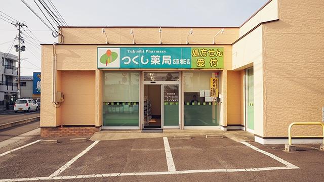 つくし薬局 名取増田店の画像