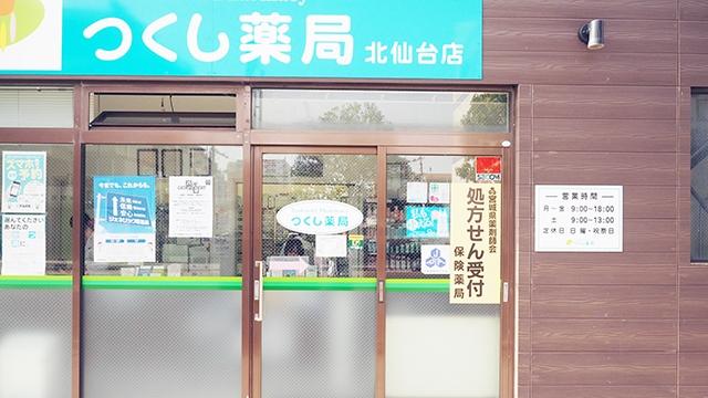 つくし薬局 北仙台店の画像