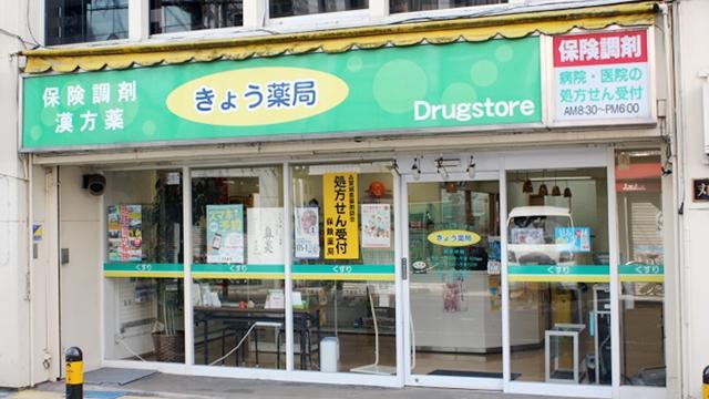 仙台朝市薬局の画像