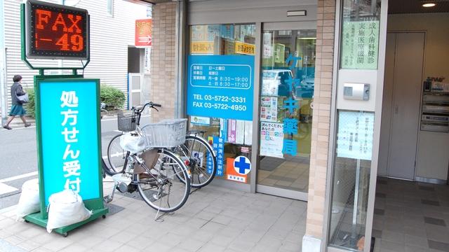 ケヤキ薬局 本店の画像