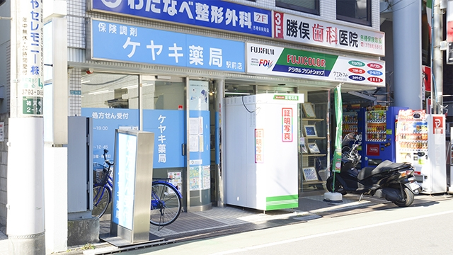 ケヤキ薬局 祐天寺駅前店の画像