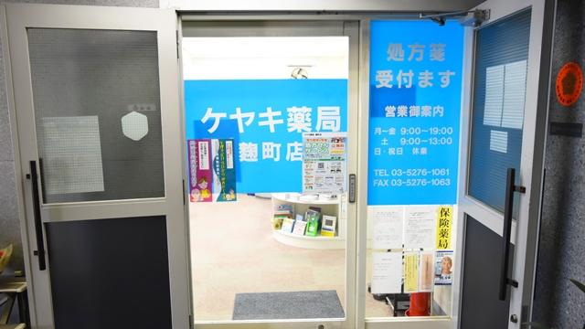 ケヤキ薬局 麹町店の画像
