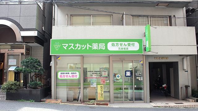 マスカット薬局 元赤坂店の画像