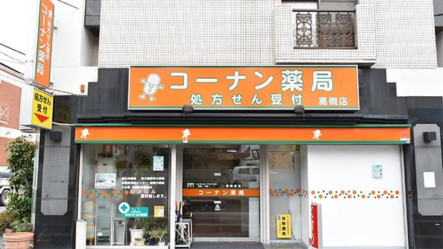 コーナン薬局 高槻店の画像