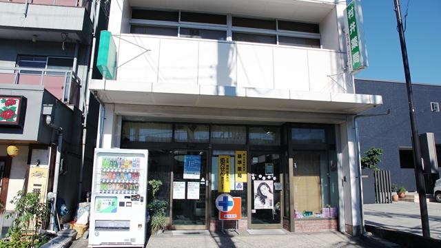 村井薬局の画像