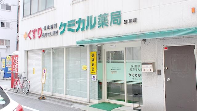 ケミカル薬局 浅草店の画像