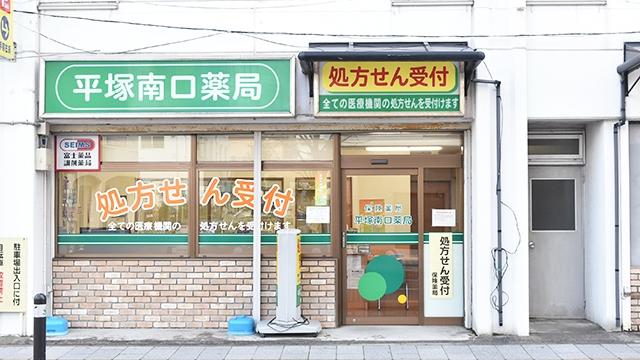 平塚南口薬局の画像