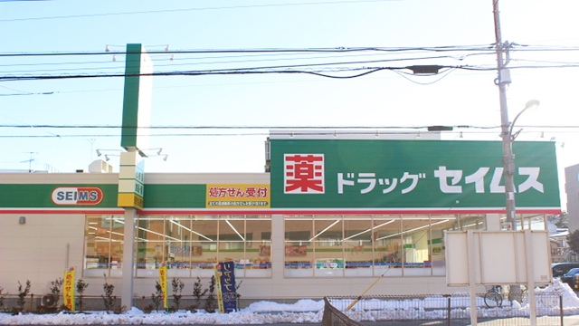 ドラッグセイムス 子安町薬局の画像