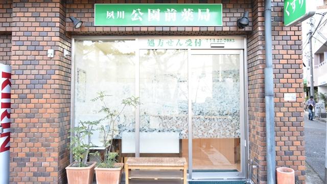 夙川公園前薬局の画像