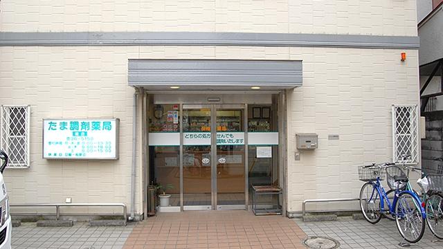 たま調剤薬局 境店の画像
