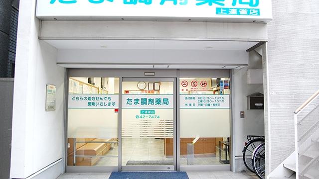 たま調剤薬局 上連雀店の画像