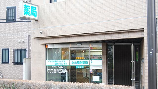 たま調剤薬局 下連雀店の画像