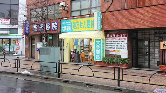 大泉薬局の画像