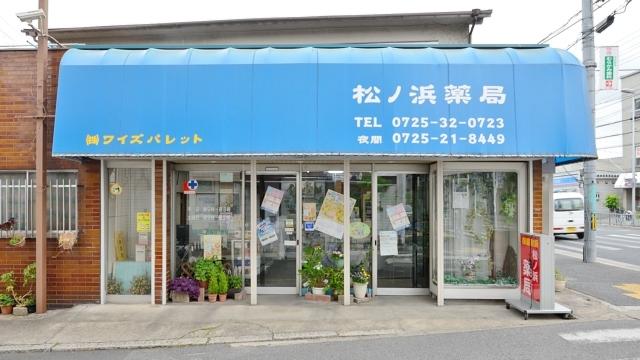 松ノ浜薬局の画像
