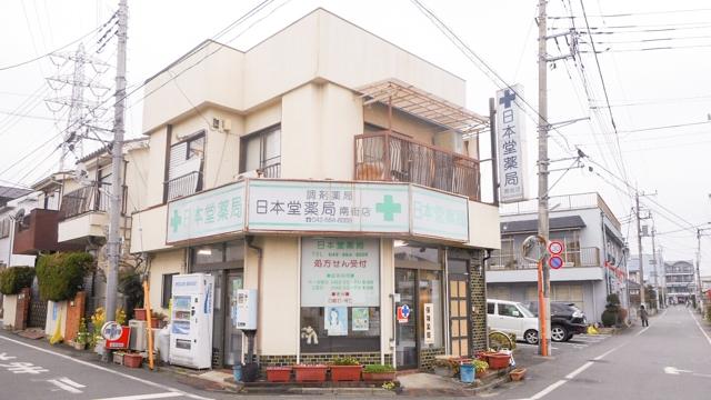 日本堂薬局 南街店の画像