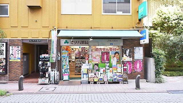 ミツバ薬局の画像