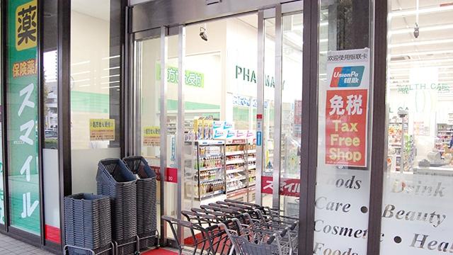 スマイル薬局 芝浦海岸通店の画像