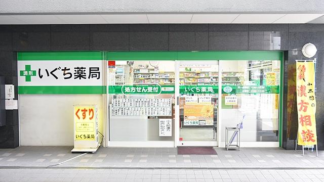 いぐち薬局の画像