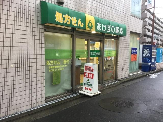 あけぼの薬局 井土ヶ谷店の画像