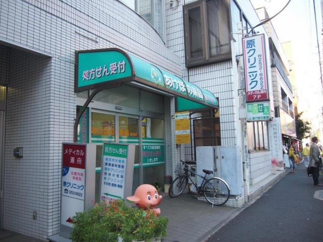 あけぼの薬局 浦舟店の画像