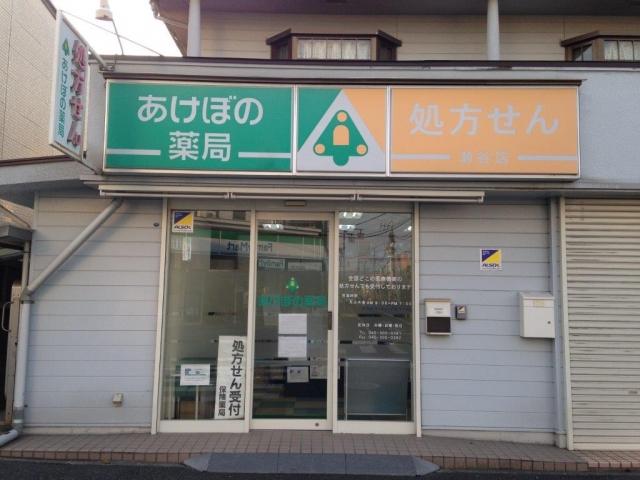 あけぼの薬局 瀬谷店の画像