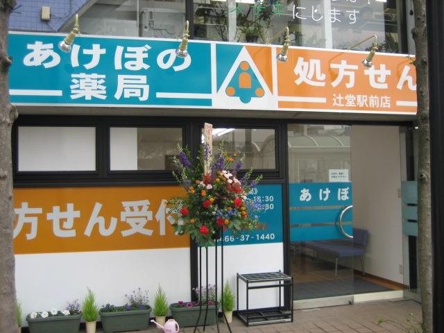 あけぼの薬局 辻堂駅前店の画像
