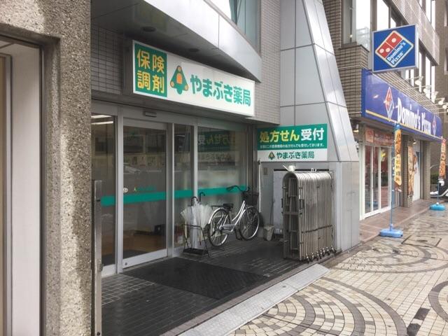 やまぶき薬局 新宿店の画像