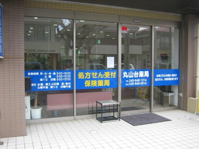 丸山台薬局の画像