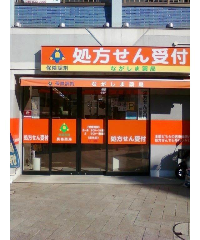 長島薬局の画像
