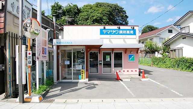 ヤマザワ調剤薬局上山店の画像