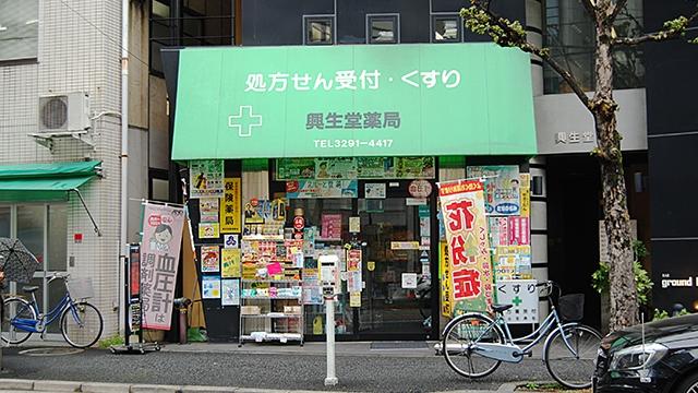 興生堂薬局の画像