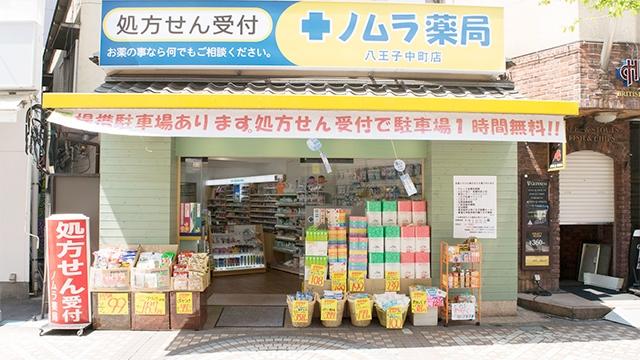 ノムラ薬局 八王子中町店(ドンキホーテ近く)の画像