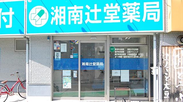 湘南辻堂薬局の画像