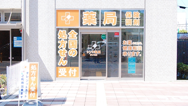 シンワ薬局 茅ヶ崎店の画像