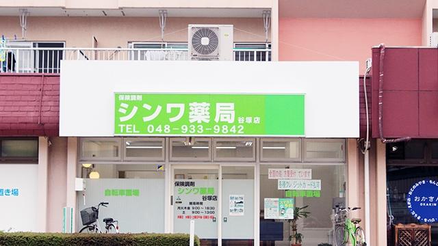 シンワ薬局 谷塚店の画像