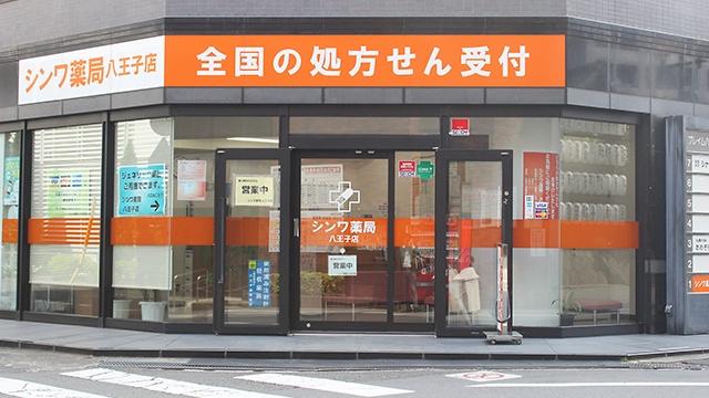 シンワ薬局 八王子店の画像