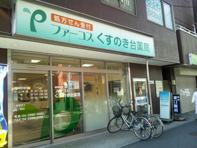 くすのき台薬局の画像