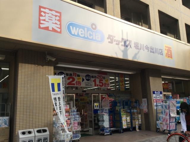薬局ダックス上京堀川今出川店の画像