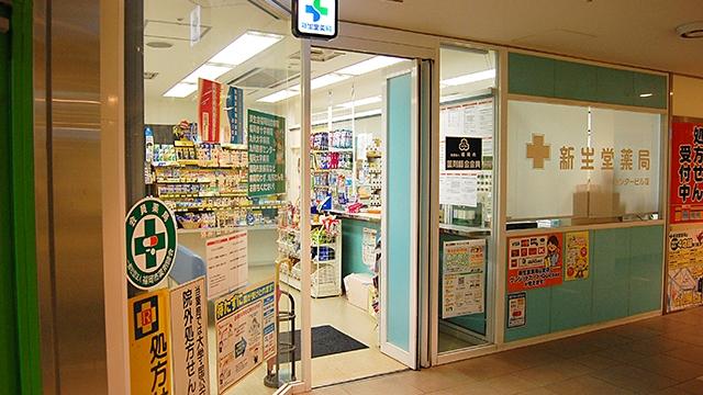 新生堂薬局 センタ-ビル店の画像