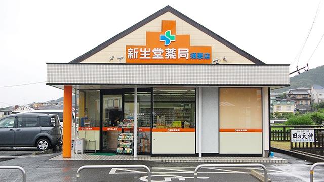 新生堂薬局 須恵店の画像