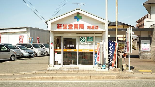 新生堂薬局 粕屋店の画像