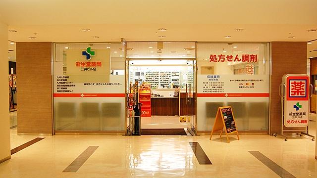 新生堂薬局 三井ビル店の画像